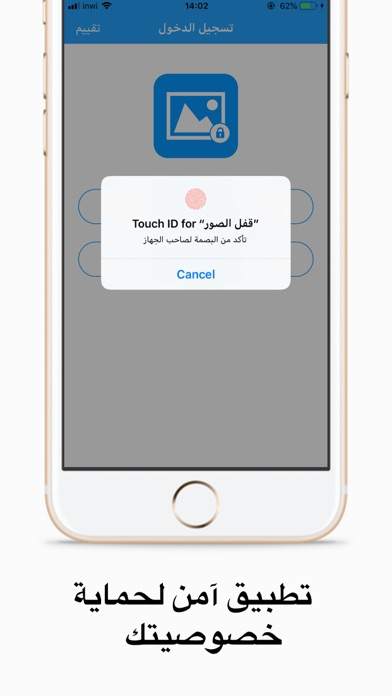 قفل الصور بالبصمة محترف screenshot 3