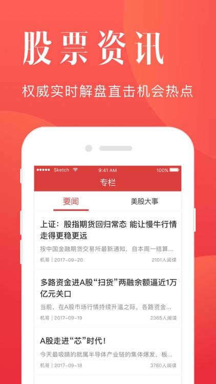 股票先机炒股软件-股票资讯炒股 screenshot-4