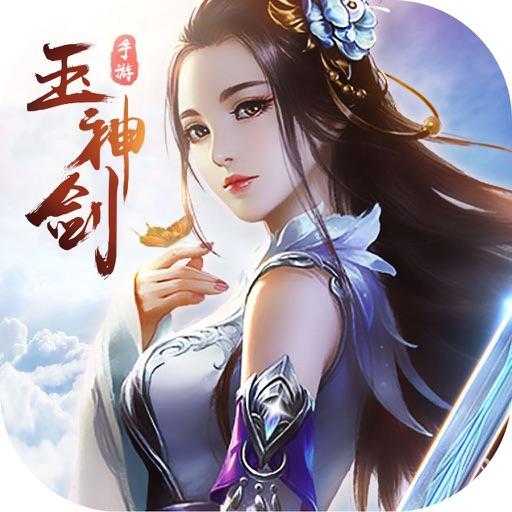 玉神剑-最新仙侠动作手游