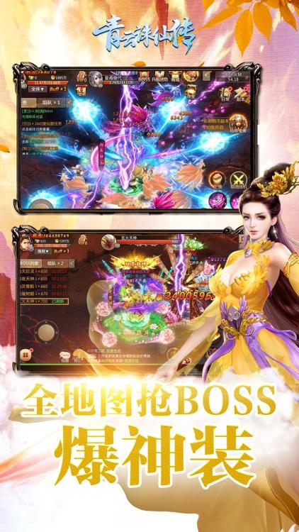 青云诛仙传-2018热门仙侠情缘RPG手游 screenshot-4