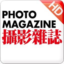 Photo Magazine 攝影雜誌