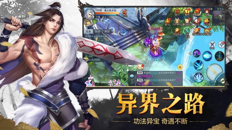 莽荒时代-拯救余薇 screenshot-3