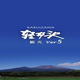 KaruizawaKta