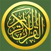 عبد الباسط عبد الصمد القرآن