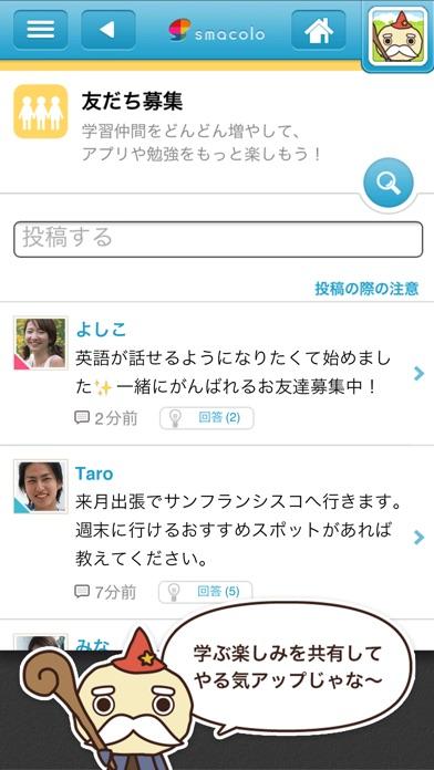 続く英語学習 えいぽんたん! 英単語からリスニングまで ScreenShot3