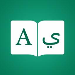 Arabic Dictionary Elite