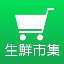 生鮮市集 - 魚肉蔬果免運費限時搶購
