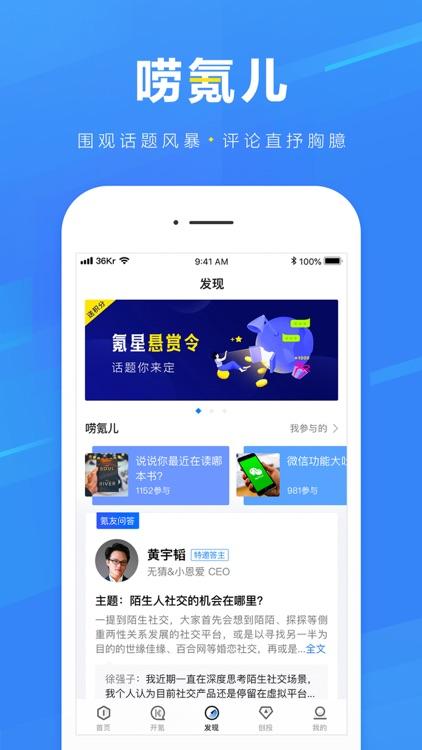 36氪-流媒体经济日报 screenshot-3