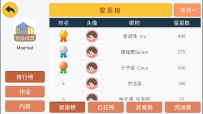 乐尚英语 screenshot