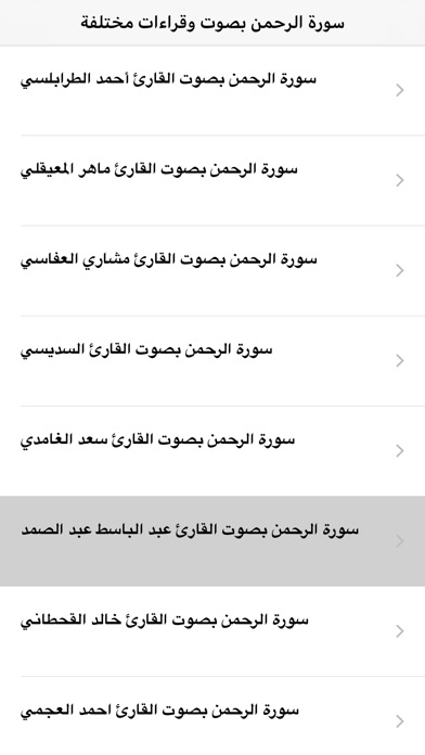 Surah (Surat) Ar Rahman MP3 Screenshot on iOS