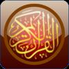 Quran - سعد الغامدي