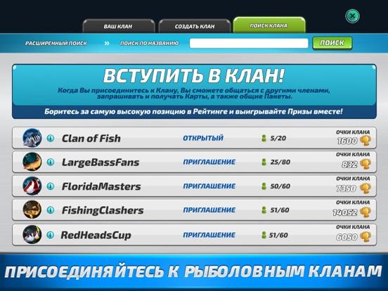 Скачать Fishing Clash: Рыбалка Игра