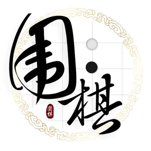 围棋入门教程 - 掌上围棋宝典经典版 application logo
