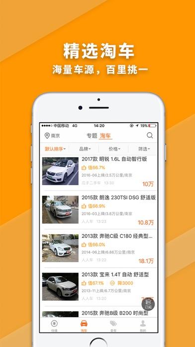 download 二手车评估-卖车、买车、二手车估价平台 apps 1