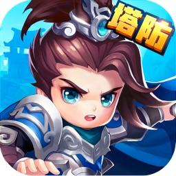 塔防三國趙雲傳-Q版三國遊戲