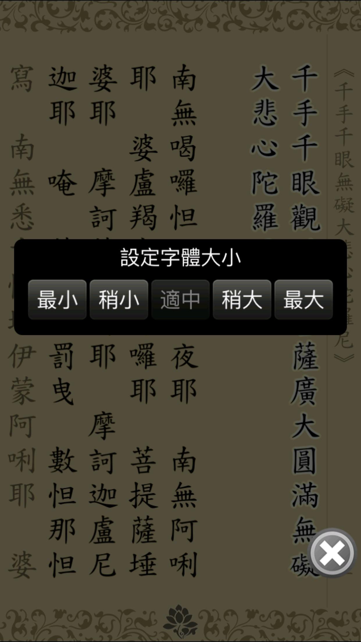 大悲咒(唱誦) Screenshot