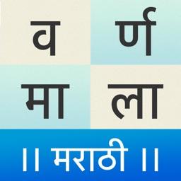 Marathi Alphabet Chart