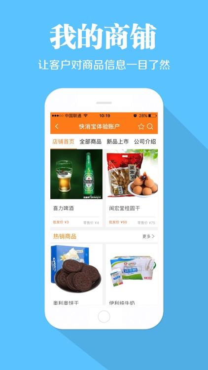快消宝-快消企业外勤销售管理平台 screenshot-4