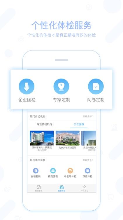 泰管家-专业提供一站式企业健康福利 screenshot-4