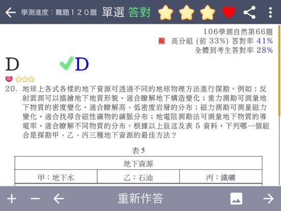 學測指考自然王 screenshot 15