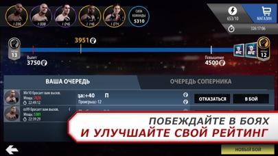 Скриншот №2 к EA SPORTS™ UFC®