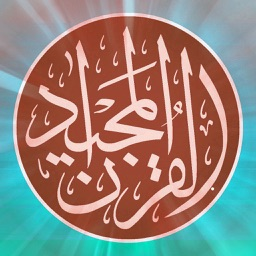 Quran Pak Urdu Translation