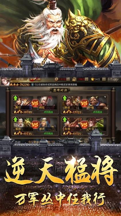 雄霸三国之风云-策略三国争霸手游 screenshot-3