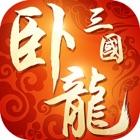 三国卧龙计 - 三国国战策略手游 icon