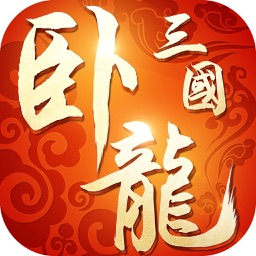 三国卧龙计 - 三国国战策略手游