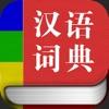汉语词典最新版