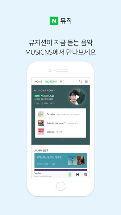 네이버 뮤직 - Naver Music for Windows