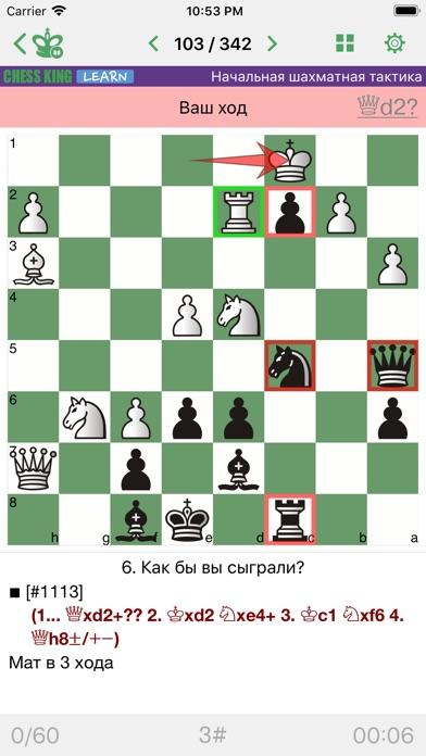 Chess King Скриншоты3