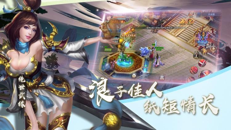 最强修仙-凡人修仙手游 screenshot-4