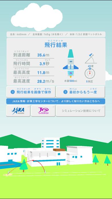 体験!水ロケットシミュレーション by JAXA・JEDIのおすすめ画像5