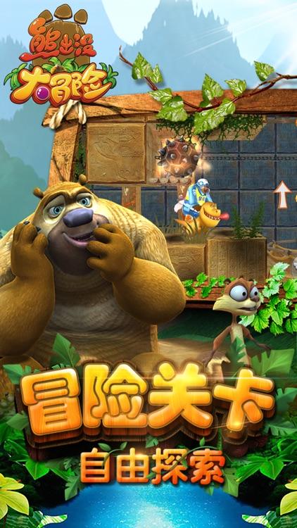 熊出没大冒险(正版授权)-熊大熊二冒险游戏 screenshot-4