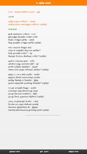 Bharathiar Kavithaigal Tamil Pdf