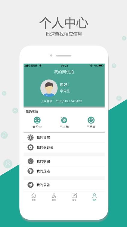 网优拍 screenshot-4