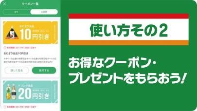 セブン‐イレブンアプリ - 窓用