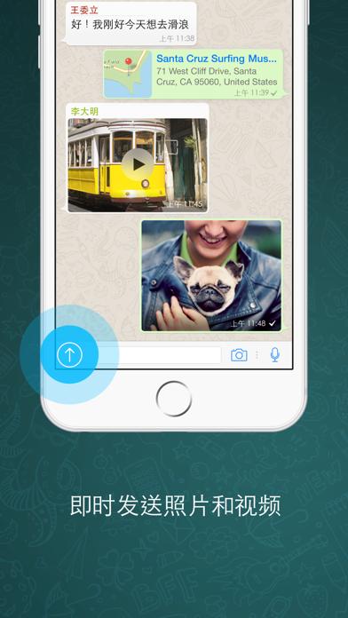 Screenshot for WhatsApp Messenger in Taiwan App Store