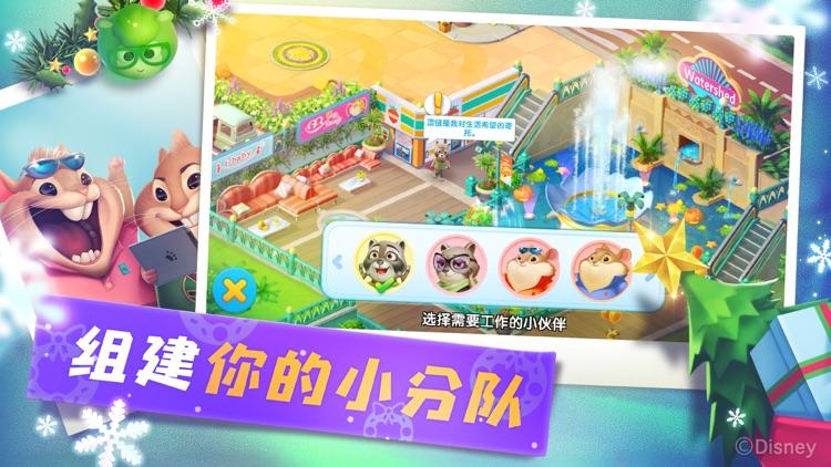 疯狂动物城:筑梦日记 screenshot-5