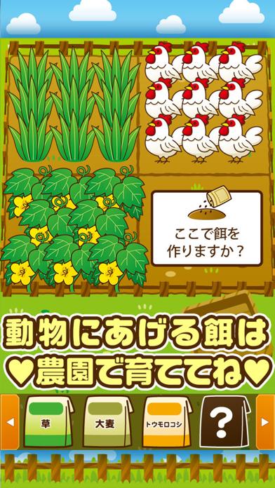 どうぶつ園~動物を育てる楽しい育成ゲーム~のおすすめ画像3