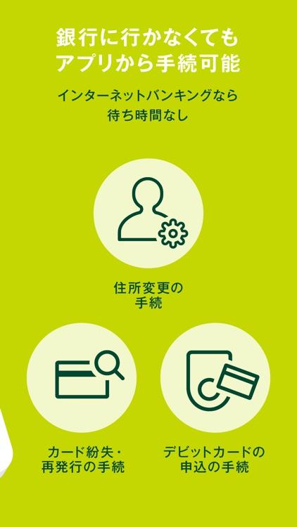 三井住友銀行アプリ screenshot-3