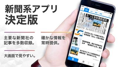 スマホ新聞 −政治や経済がまとめて読めるニュースアプリスクリーンショット1
