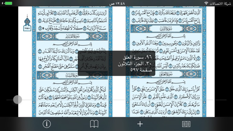 Eqra'a Quran Reader screenshot-1