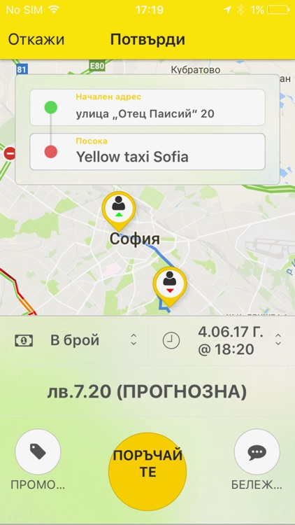 Yellow Taxi 91119