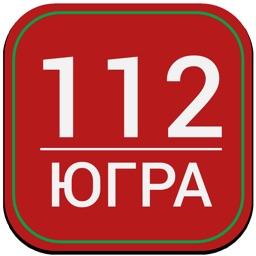 112 Югра