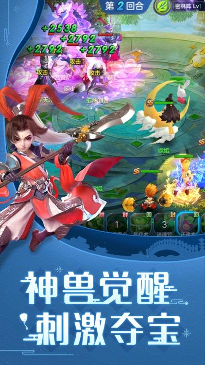 仙灵觉醒-送SS级神兽 screenshot-3