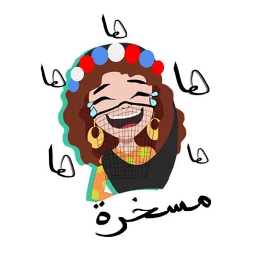 ملصقات الآنسة البدوية