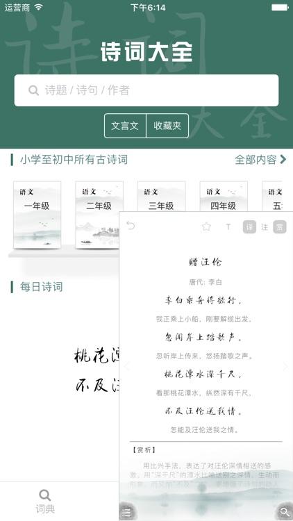 Learn Chinese-Animated stroke order screenshot-4