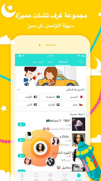apps for teens to meet new people
